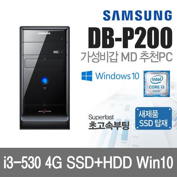 삼성컴퓨터 DB-P200 듀얼코어 SSD탑재 윈도우10 상품이미지
