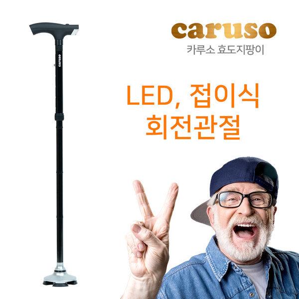 카루소 C820 접이식 노인 효도 지팡이 LED 사발 4단 상품이미지