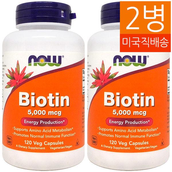 2병 나우 푸드 비오틴 Biotin 5000 mcg 120야채캡슐 상품이미지
