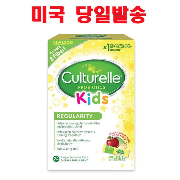 컬처렐 패킷 어린이 프로바이오틱 유산균 24 패킷 상품이미지