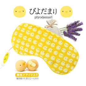 골드아이 눈찜질  일본 USB 온열안대 삐요다마리 노랑