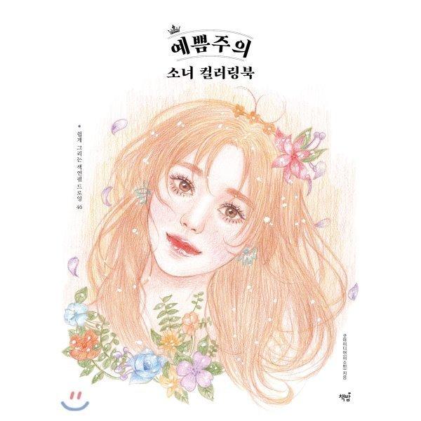 예쁨주의 소녀 컬러링북 : 쉽게 그리는 색연필 드로잉 46 상품이미지