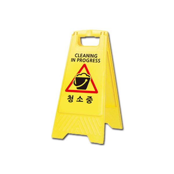 A자형 청소중 표지판 A-Clean /안전용품/주차용품 상품이미지
