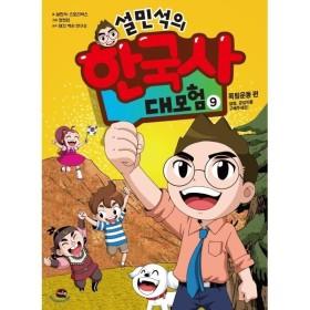 설민석의 한국사 대모험 9 : 독립운동 편  설쌤  공갈이를 구해주세요   설민석 스토리박스