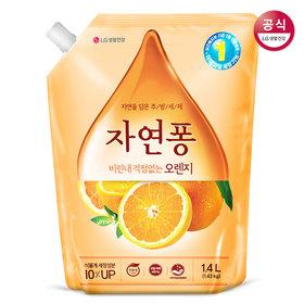 자연퐁 오렌지 리필  1.4L