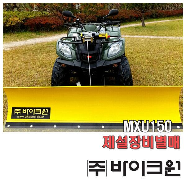MXU150 제설오토바이  제설ATV 킴코ATV 제설장비별매 상품이미지