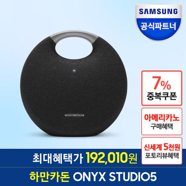 삼성공식파트너 ONYX STUDIO 5 블랙 블루투스 스피커 상품이미지