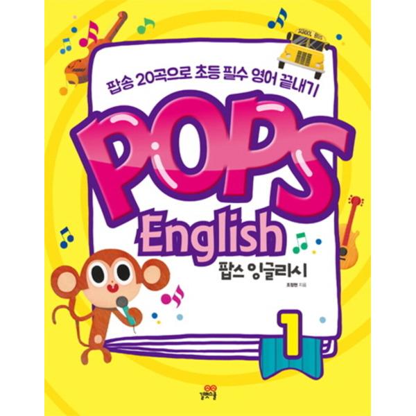 길벗스쿨 Pops English 팝스 잉글리시 1 상품이미지