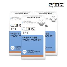 루테인 /눈건강/뼈건강/항산화/60캡슐