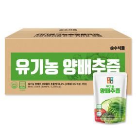 유기농 양배추즙 2박스 50포 양배추브로콜리진액