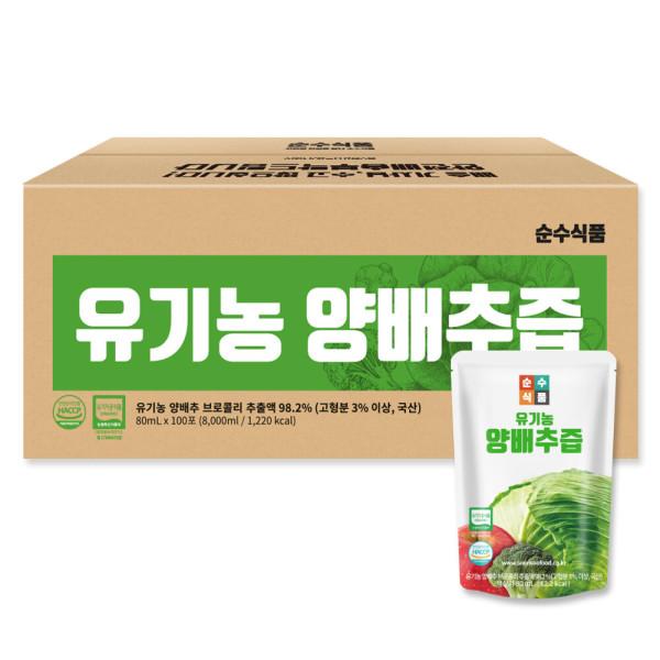유기농 양배추즙 100포 실속형 양배추 브로콜리 즙 상품이미지