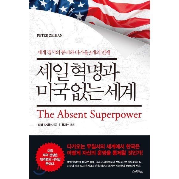 셰일 혁명과 미국 없는 세계 : 세계 질서의 붕괴와 다가올 3개의 전쟁  피터 자이한 상품이미지