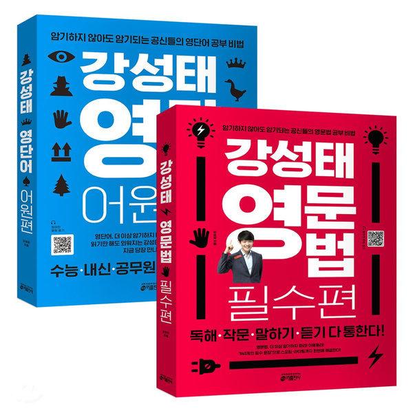 강성태 영단어 어원편+영문법 필수편 2권 세트 상품이미지