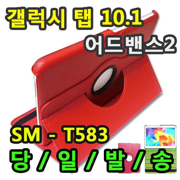 갤럭시탭 어드밴스2 10.1 SM-T583 회전형 가죽 케이스 상품이미지