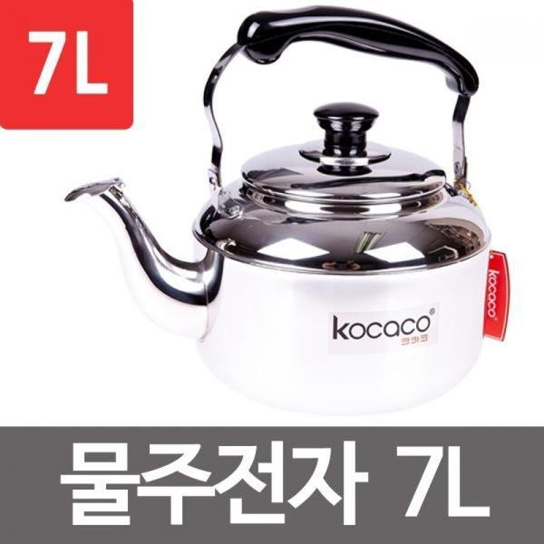 코카코 물주전자(7L)소리나는 스텐주전자 가정용 상품이미지