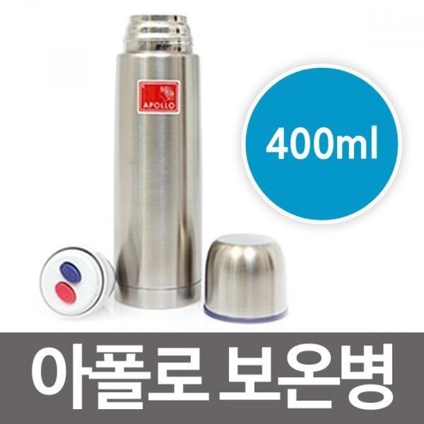 아폴로 보온병(400ml)스텐보온병 물병 보틀 보온보냉 상품이미지
