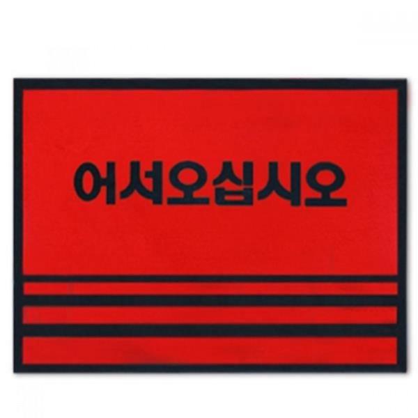 카펫매트 로고 50x80(레드) 상품이미지