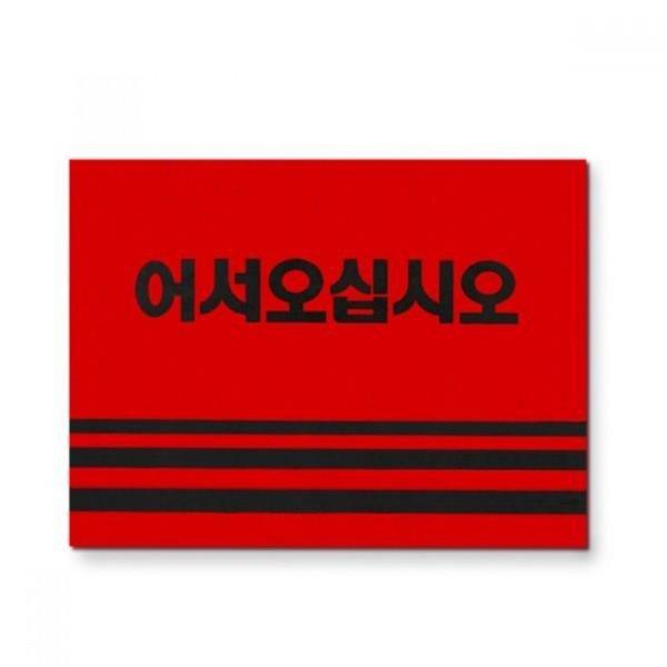 카펫매트 로고 90x120(레드) 상품이미지