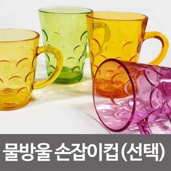 물방울 (손잡이)컵(소/대) 물컵 플라스틱잔 쥬스컵 상품이미지