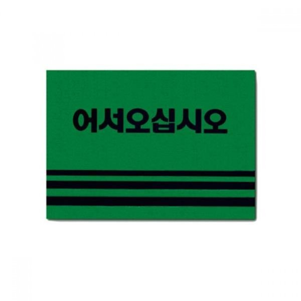 카펫매트 로고 60x90(그린) 상품이미지