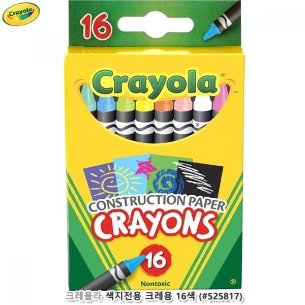 크레욜라 색지전용 크레용16색 ( 525817) 상품이미지