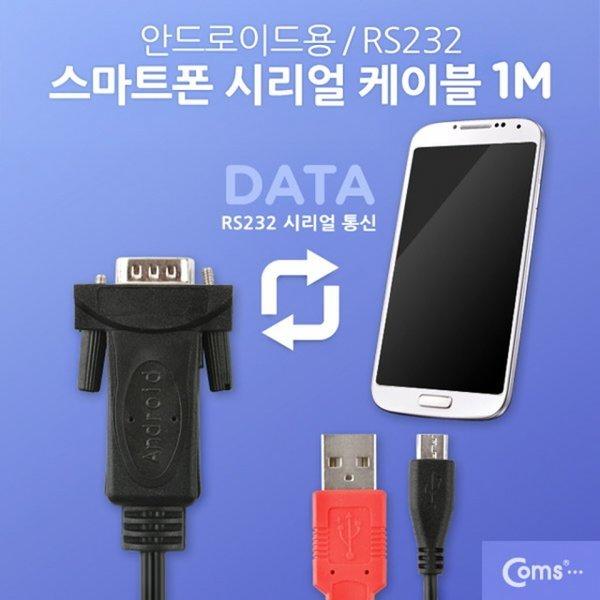 스마트폰 시리얼 케이블 1M (안드로이드용 / RS232) / 상품이미지