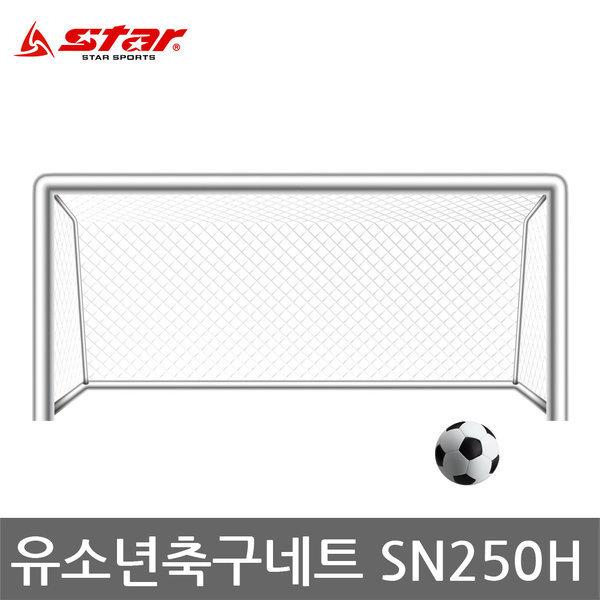 스타축구골네트 SN250H 유소년용 초등학교용 축구네트 상품이미지