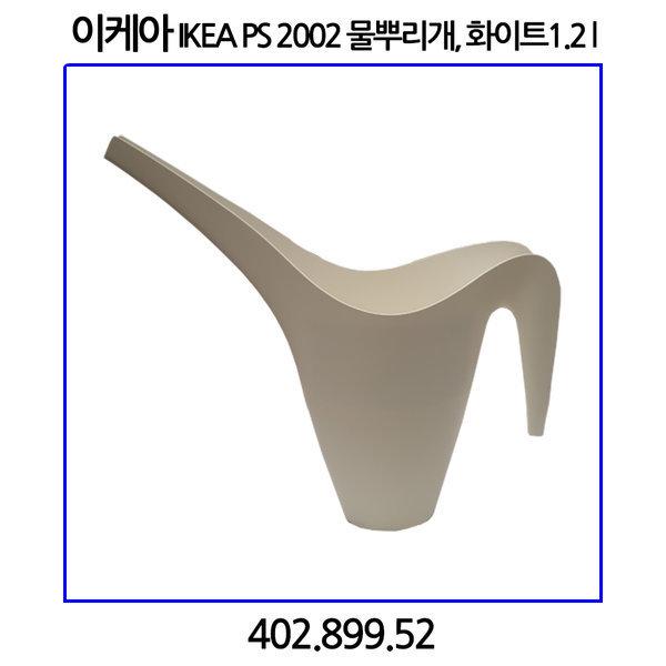 이케아 IKEA PS 2002 물뿌리개 물조리개 상품이미지