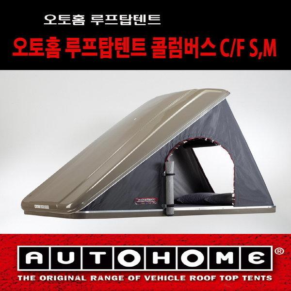 AUTOHOME 오토홈 카텐트 콜럼버스 C/F S - 카본파이버 상품이미지