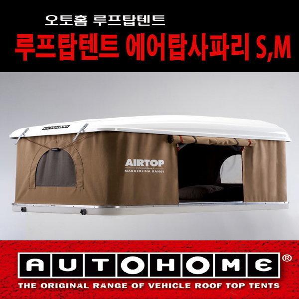 AUTOHOME 오토홈 루프탑텐트 에어탑사파리 S 상품이미지