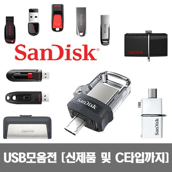 공식인증판매처 USB메모리 8G~256G     모음전 CZ50 8G 상품이미지