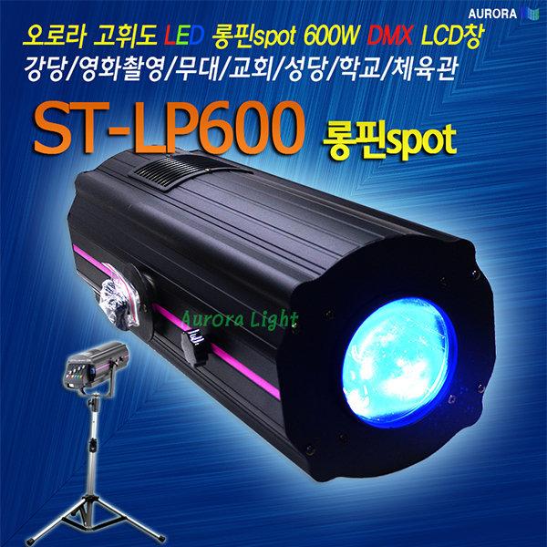 ST-LP600 롱핀spot DMXLCD창/스포트라이트/줌 상품이미지