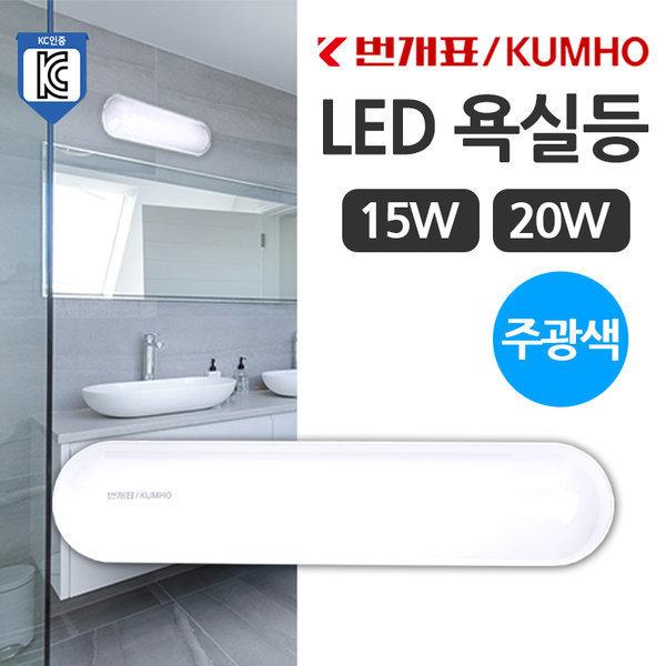 번개표 LED 욕실등 15W 20W 주광색 LED욕실등 KC 상품이미지