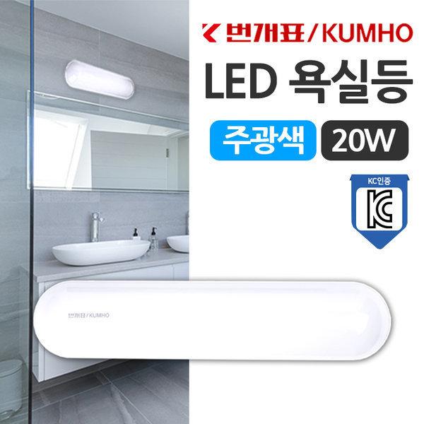 번개표 LED 욕실등 20W 주광색 LED욕실등 LED등기구 상품이미지