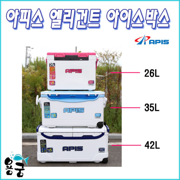 용궁-아피스 엘리건트 아이스박스 26L / 35L / 42L 상품이미지