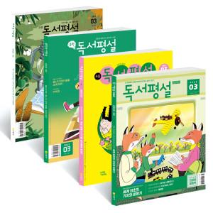 지학사 초 중 고 독서평설 1년 정기구독