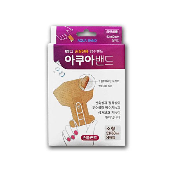 메디 손끝전용 방수밴드 아쿠아밴드 소형 8매/손끝밴 상품이미지