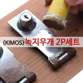 녹지우개 2P세트 녹제거 찌든 녹 지우개 제거제 철