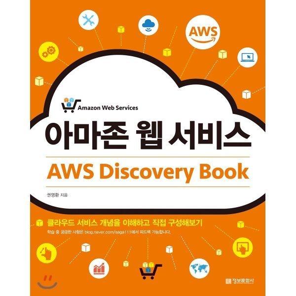 아마존 웹 서비스 AWS Discovery Book : 클라우드 서비스 개념을 이해하고 직접 구성해보기  권영환 상품이미지