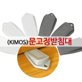 문고정받침대 도어스토퍼 문닫힘방지 방문 안전문쿠션