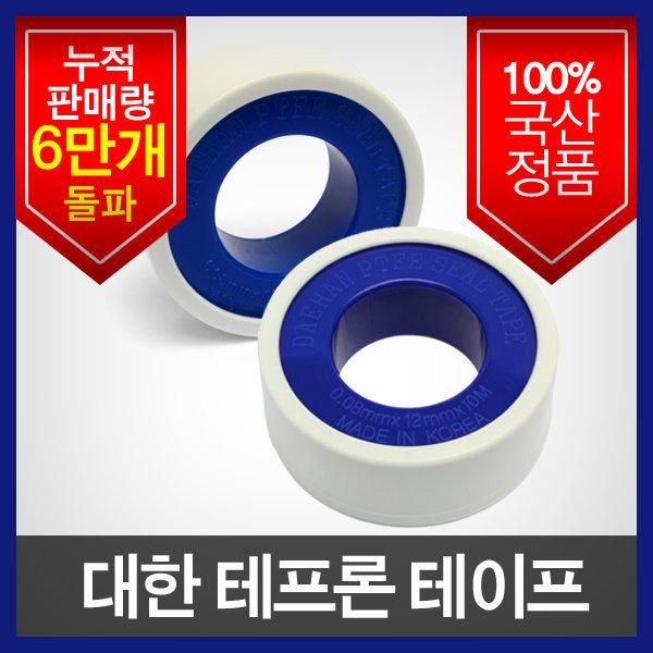 국산정품 대한테프론테이프 나사 밀봉 씰 야마 테이프 상품이미지