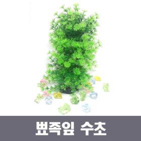 뾰족 잎 인공 인조 수초 01020 장식 품 어항 풀 관상