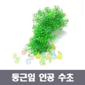 둥근 잎 인공 수초 02020 수조 어항 무독성 치어 풀