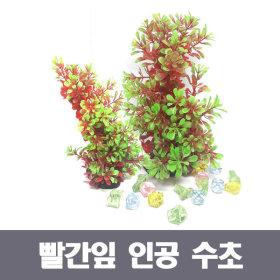빨간 잎 인공 수초 22021 수조 어항 장식 품 은신 풀