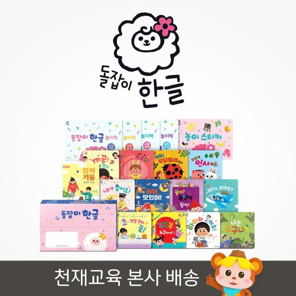 돌잡이 한글(전 24종+디지털북) - 펜 미포함 상품이미지
