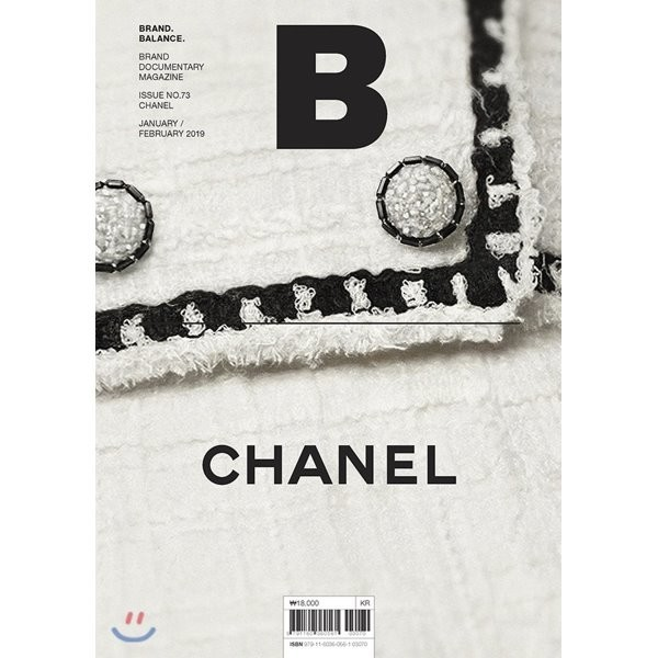 매거진 B (월간) : 1 2월 국문판  2019년  : No.73 CHANEL  JOH   Company 편집부 편 상품이미지