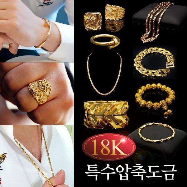 당일발송 18k 특수도금 목걸이 팔찌 반지 상품이미지