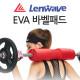 마마 런웨이브 EVA바벨패드 어깨보호 바패드 색상랜덤 상품이미지