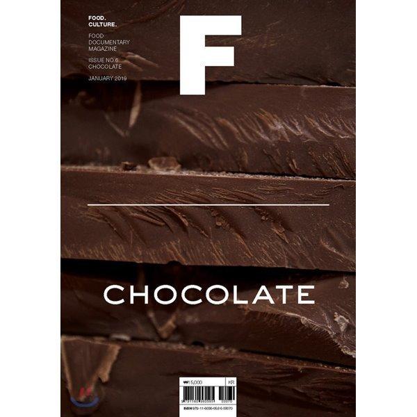 매거진 F (격월) : 1월  2019년  : No.6 초콜릿  우아한형제들 제이오에이치 상품이미지