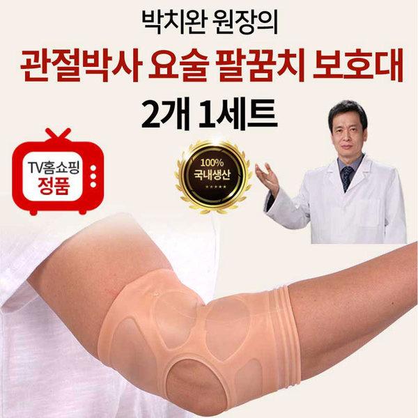 박치완원장 관절박사 요술 팔꿈치 보호대 1세트(2종) 상품이미지